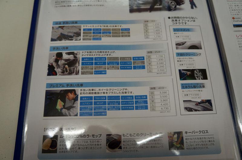 プレミアム手洗い洗車 2.JPG