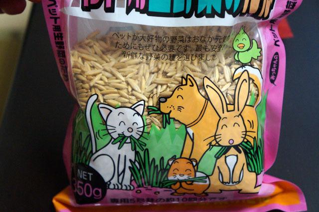ペット用生野菜の種 (3).JPG
