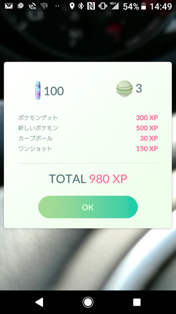 ポケモンGO (5).jpg