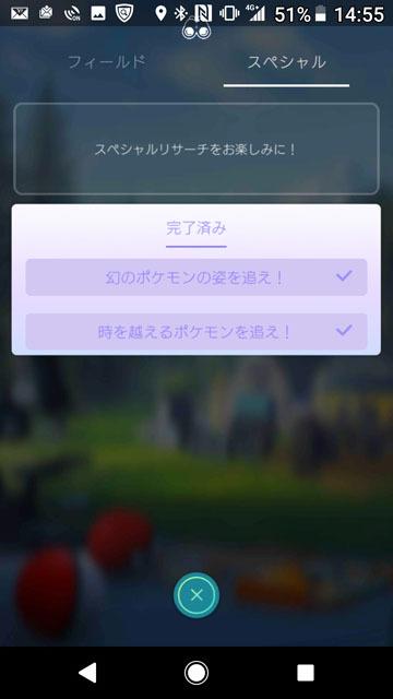 ポケモンGO (8).jpg