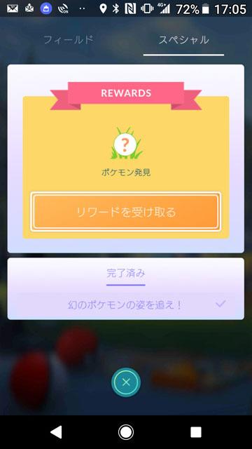ポケモンGO 1.jpg