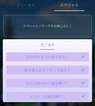 ポケモンGO メルタンの謎を解け!スペシャルリサーチ (13-1).jpg