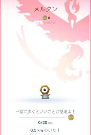 ポケモンGO メルタンの謎を解け!スペシャルリサーチ (14-1).jpg