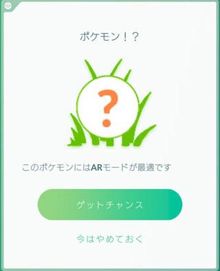 ポケモンGO メルタンの謎を解け!スペシャルリサーチ (9-1).jpg