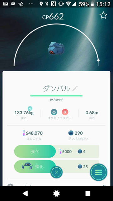 ポケモンGOダンバルコミュニティデイ (6).jpg