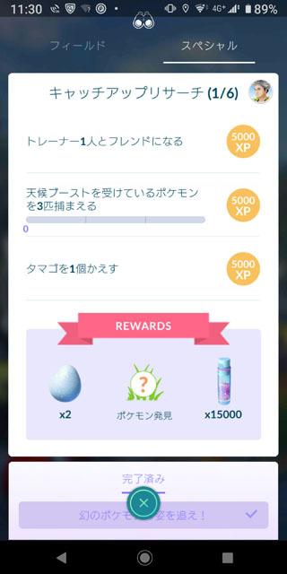 ポケモンGo (2).jpg