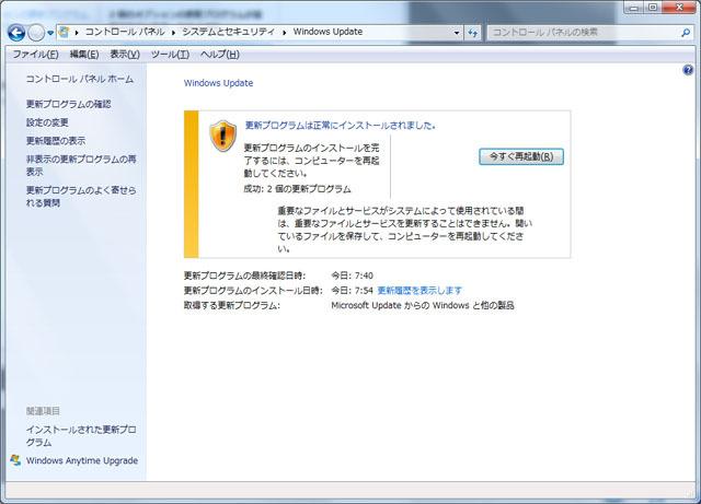 マイクロソフト 和暦対応 (4).jpg