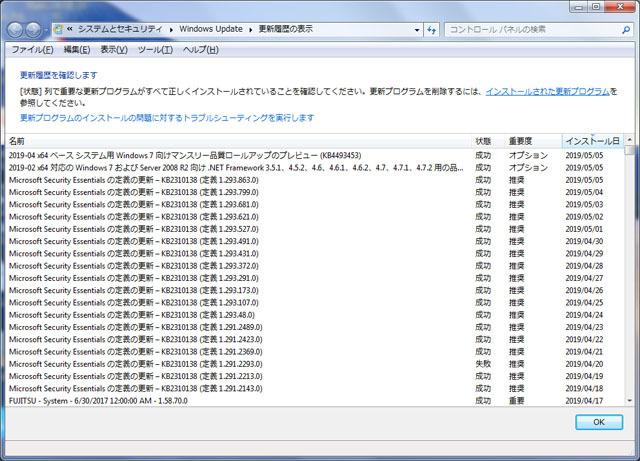 マイクロソフト 和暦対応 (5).jpg