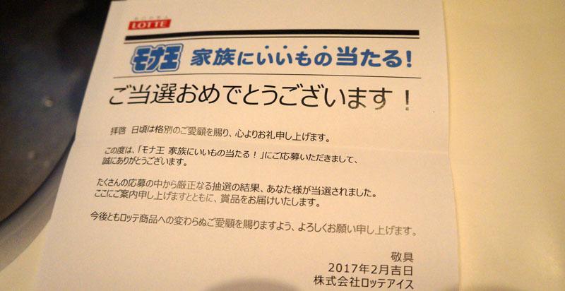 モナ王 当選.JPG