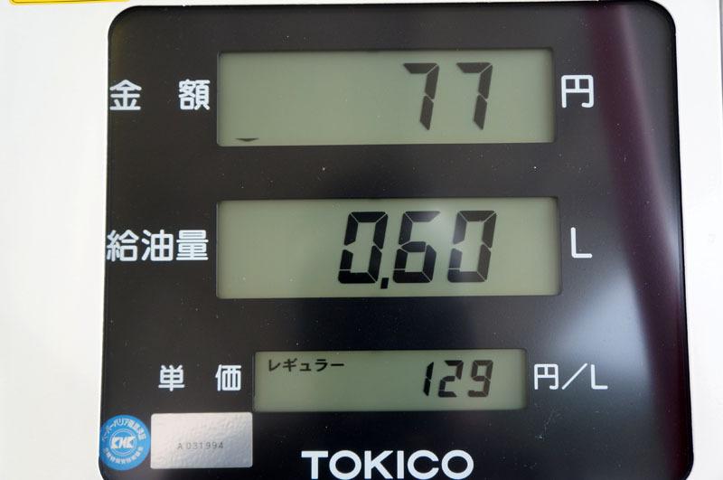 ヤマハ ビーノ 給油.JPG