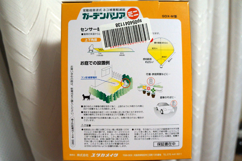 ユタカメイク GDX-M ガーデンバリア (ミニ) 3.JPG