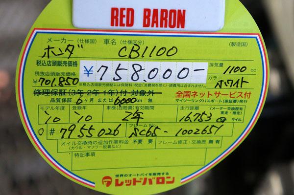 レッドバロン 4.JPG