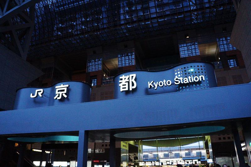 京都駅 1.JPG