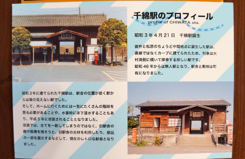 千綿駅 8.JPG