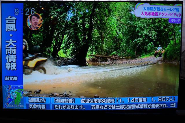 台風。大雨情報.JPG