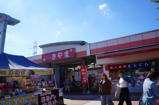 基山パーキングエリア(上り線).JPG