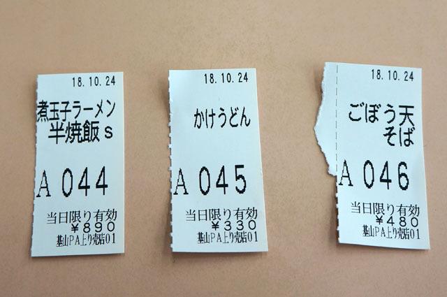 基山パーキングエリア(上り線) (3).JPG