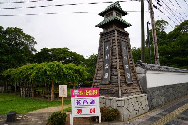 大村公園 1.JPG