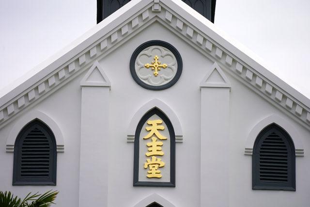大浦天主堂 3.JPG