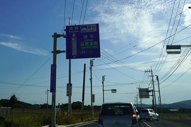 島原道路 1.JPG