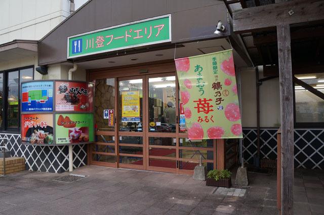 川登 SA.JPG