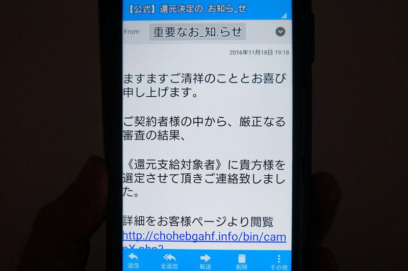 怪しいメール 1.JPG