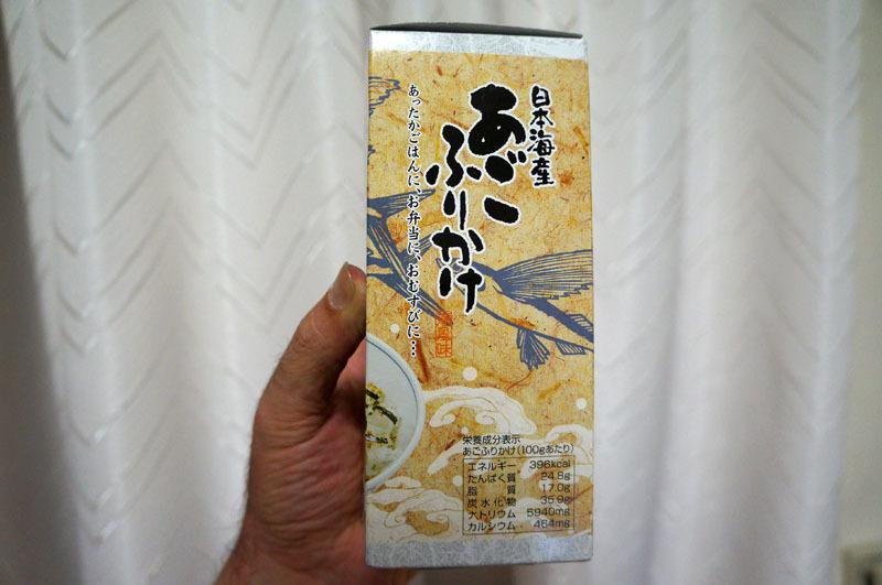 日本海産 あごふりかけ 1.JPG