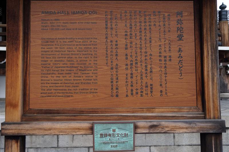 東本願寺 阿弥陀堂 1.JPG