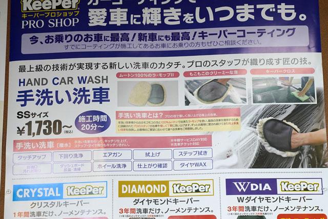 洗車会員 (2).JPG