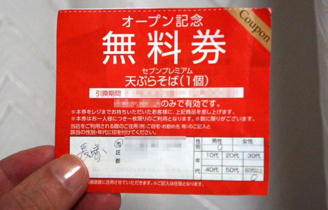 無料券 (1).JPG