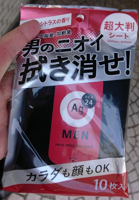 男のニオイ拭き消せ!.JPG