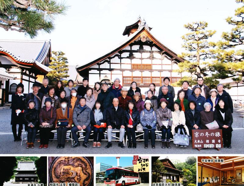相国寺 記念写真.jpg
