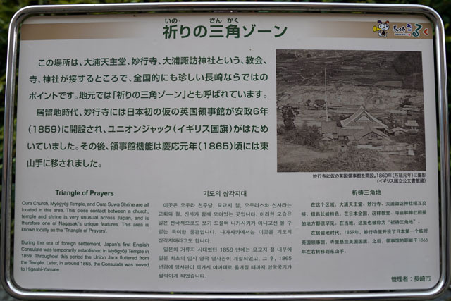 祈りの三角ゾーン (2).JPG