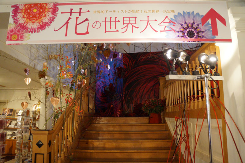 花の世界大会 7.JPG