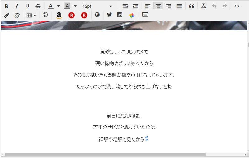 記事編集 1.jpg