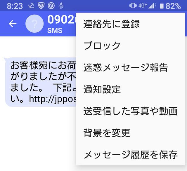 詐欺 (3).jpg