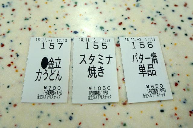 金立サービスエリア(下り線) (4).JPG