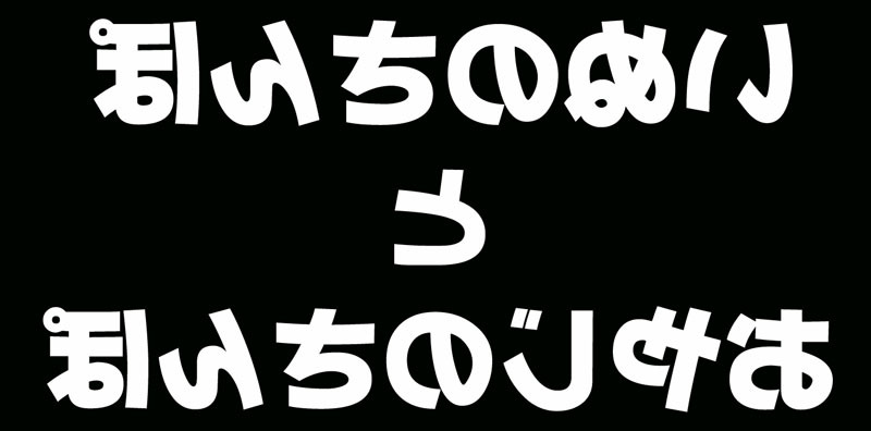 鏡文字.jpg