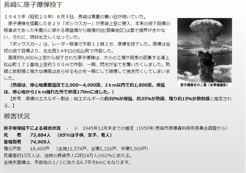 長崎に原子爆弾投下.jpg