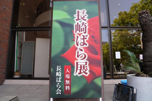 長崎ばら展 (1).JPG