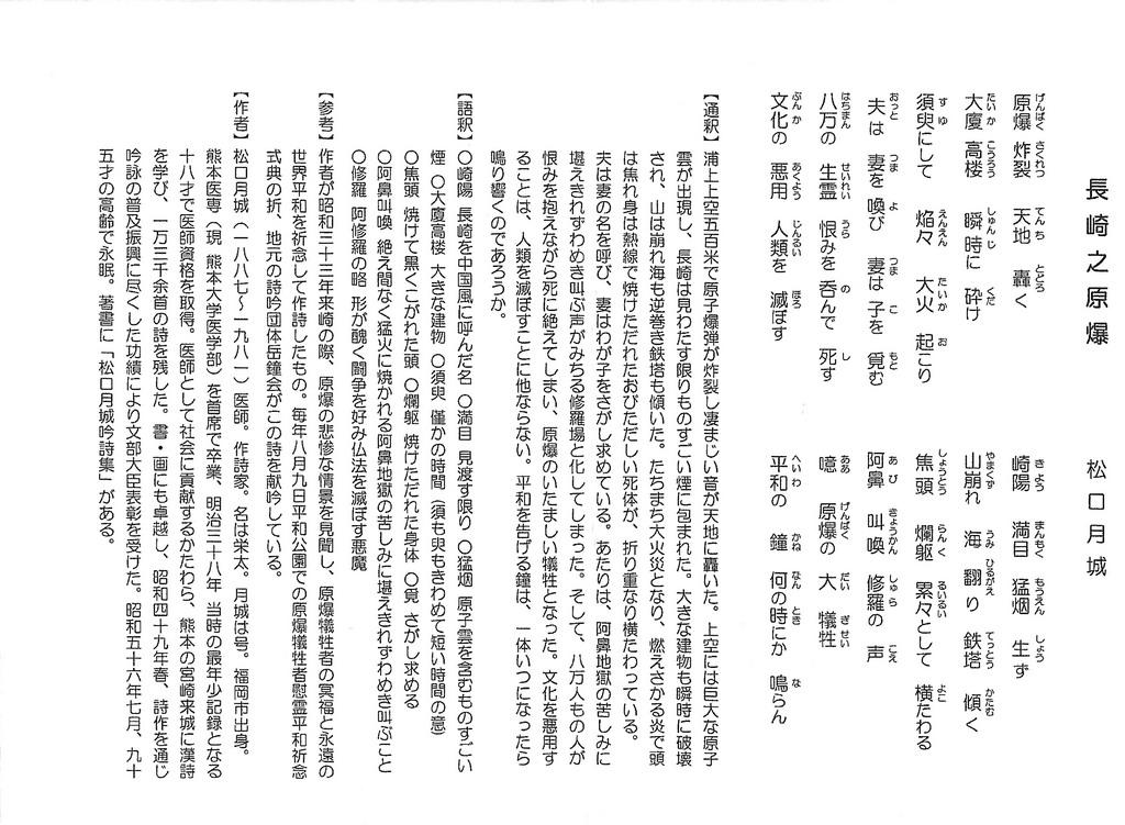 長崎乃原爆.jpg