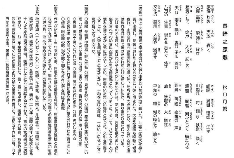 長崎之原爆 松口月城.jpg