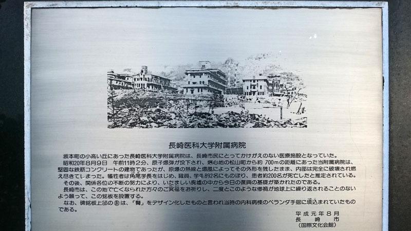 長崎大学病院 2.JPG