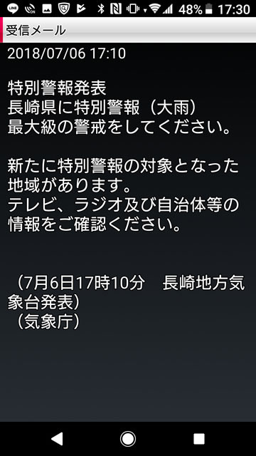 長崎県に特別警報 1.jpg