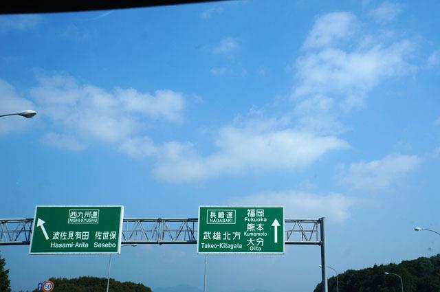 長崎道 福岡へ.JPG