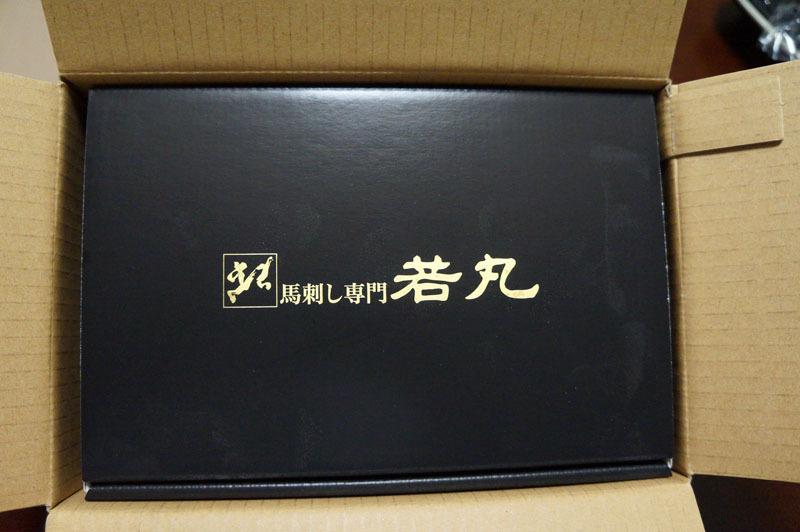 馬刺し専門 若丸.JPG