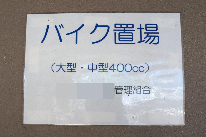 駐輪場 1.JPG