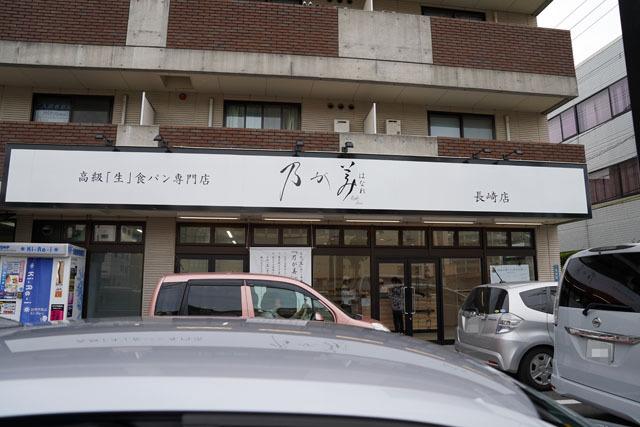 高級「生」食パン専門店の乃が美(のがみ) 1.jpg