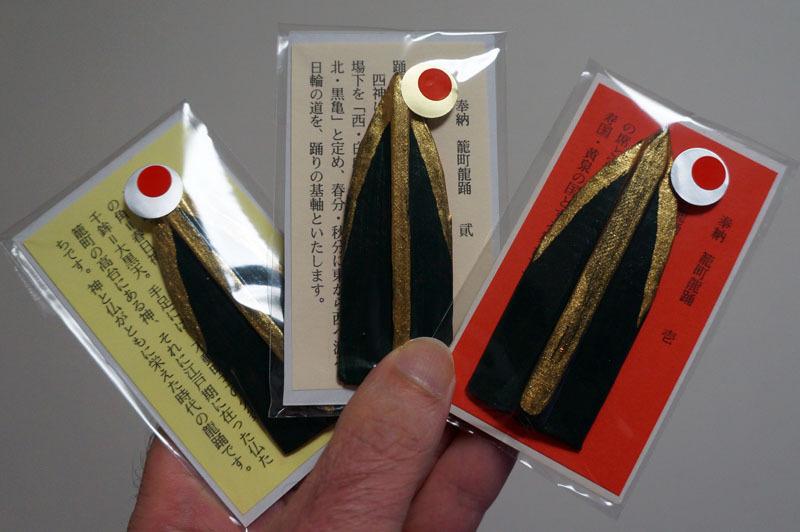 龍のウロコ 3.JPG