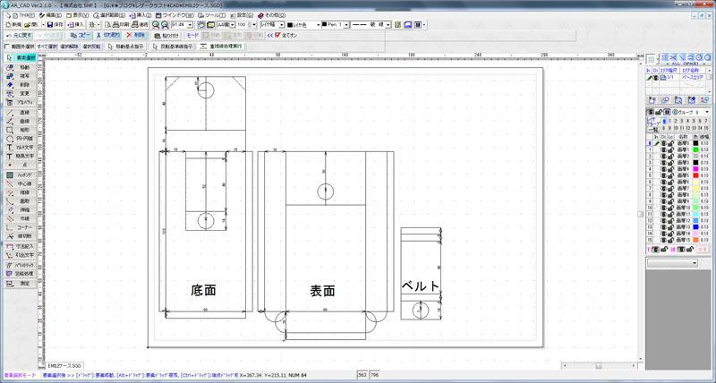 EMILIケース CAD図面.jpg